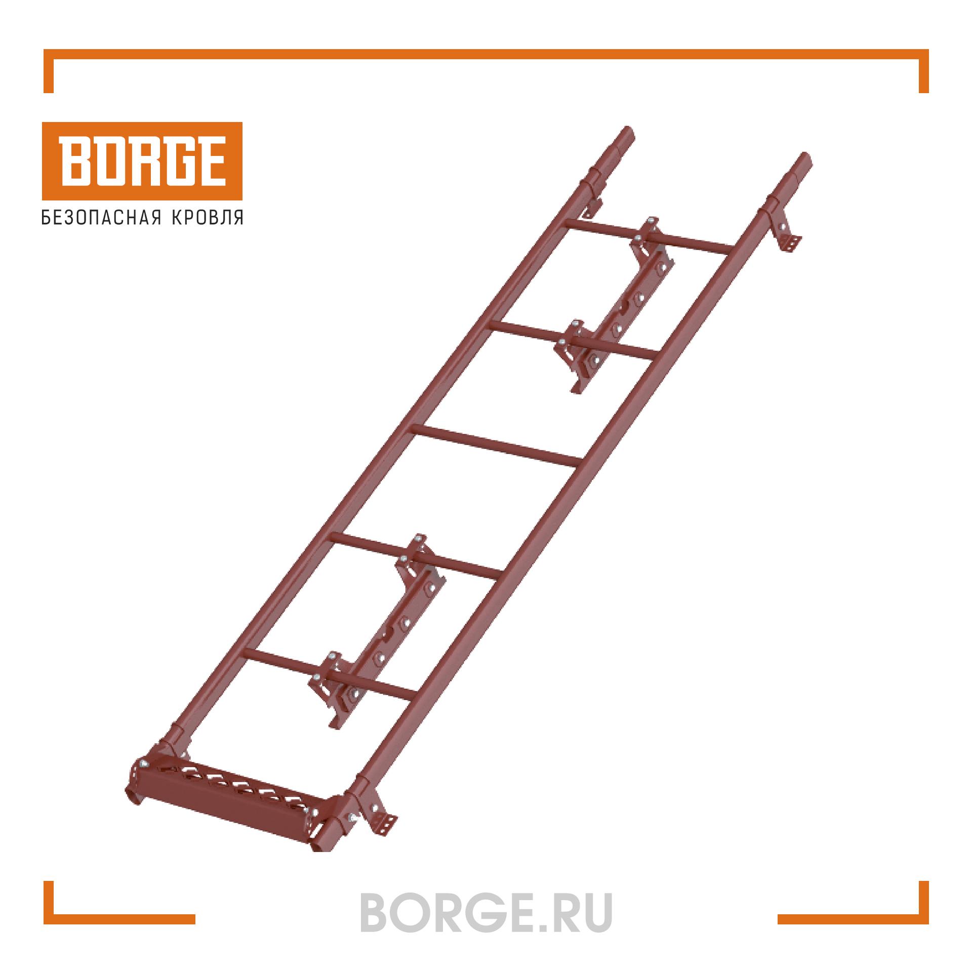 Кровельная лестница BORGE с противоскользящей ступенькой