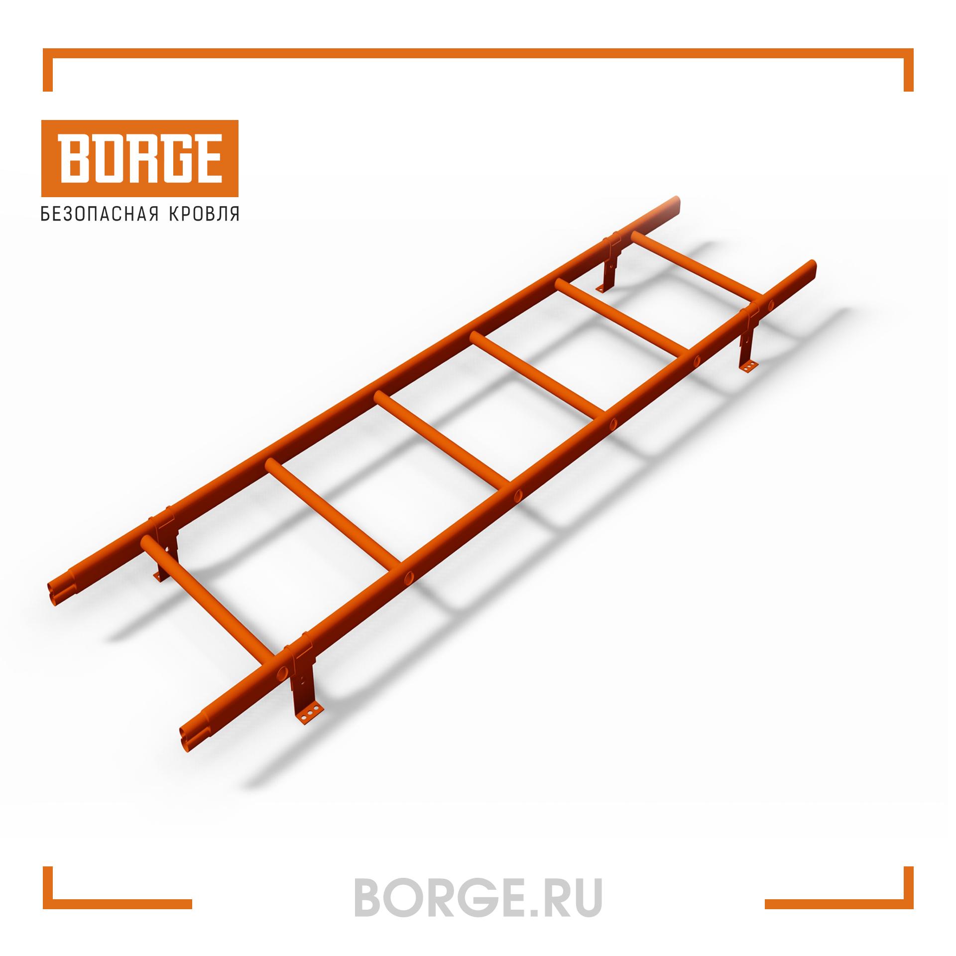 Кровельная лестница BORGE для металлочерепицы, профнастила, композитной черепицы и материалов на основе битума.